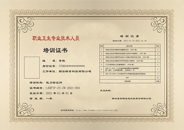 jpeg 年度职业卫生技术培训证书