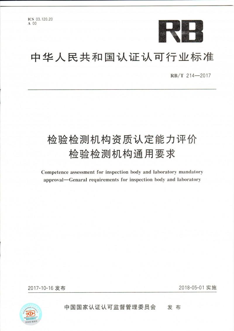 RBT 214-2017 检验检测机构资质认定能力评价 检验检测机构通用要求_页面_01