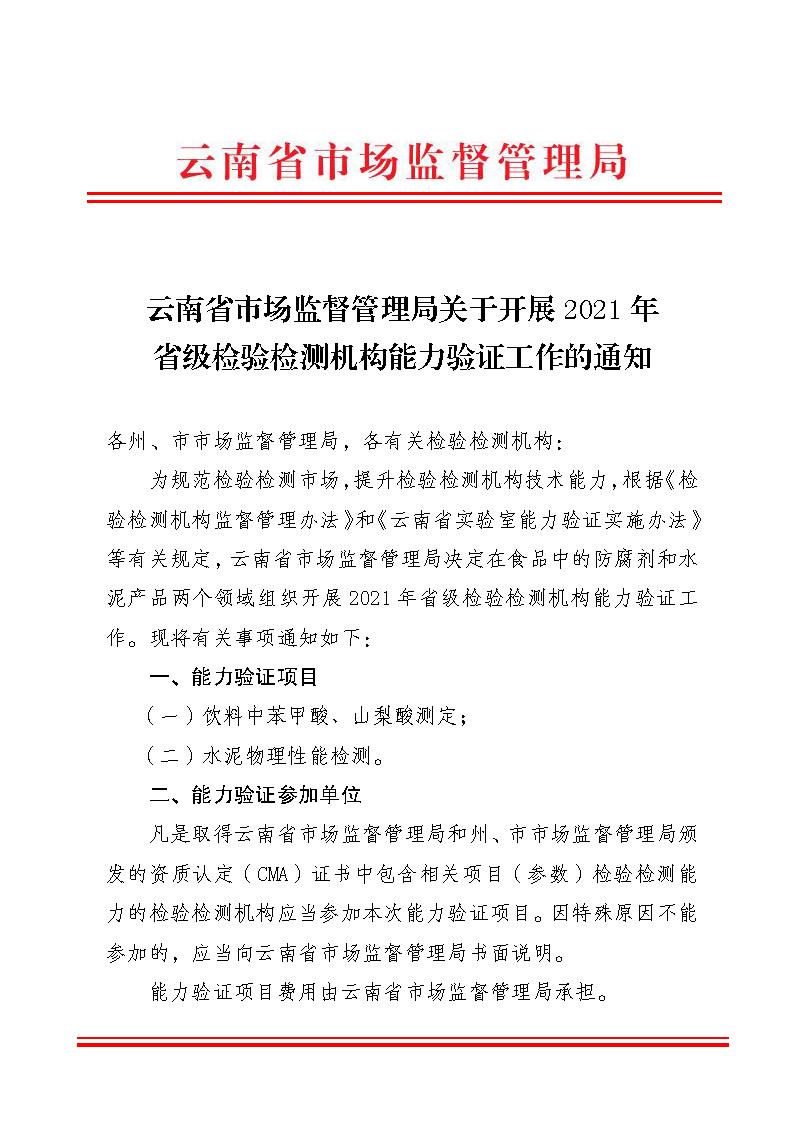 云南_页面_1