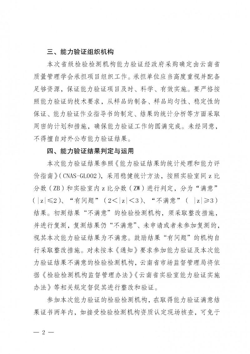 云南_页面_2