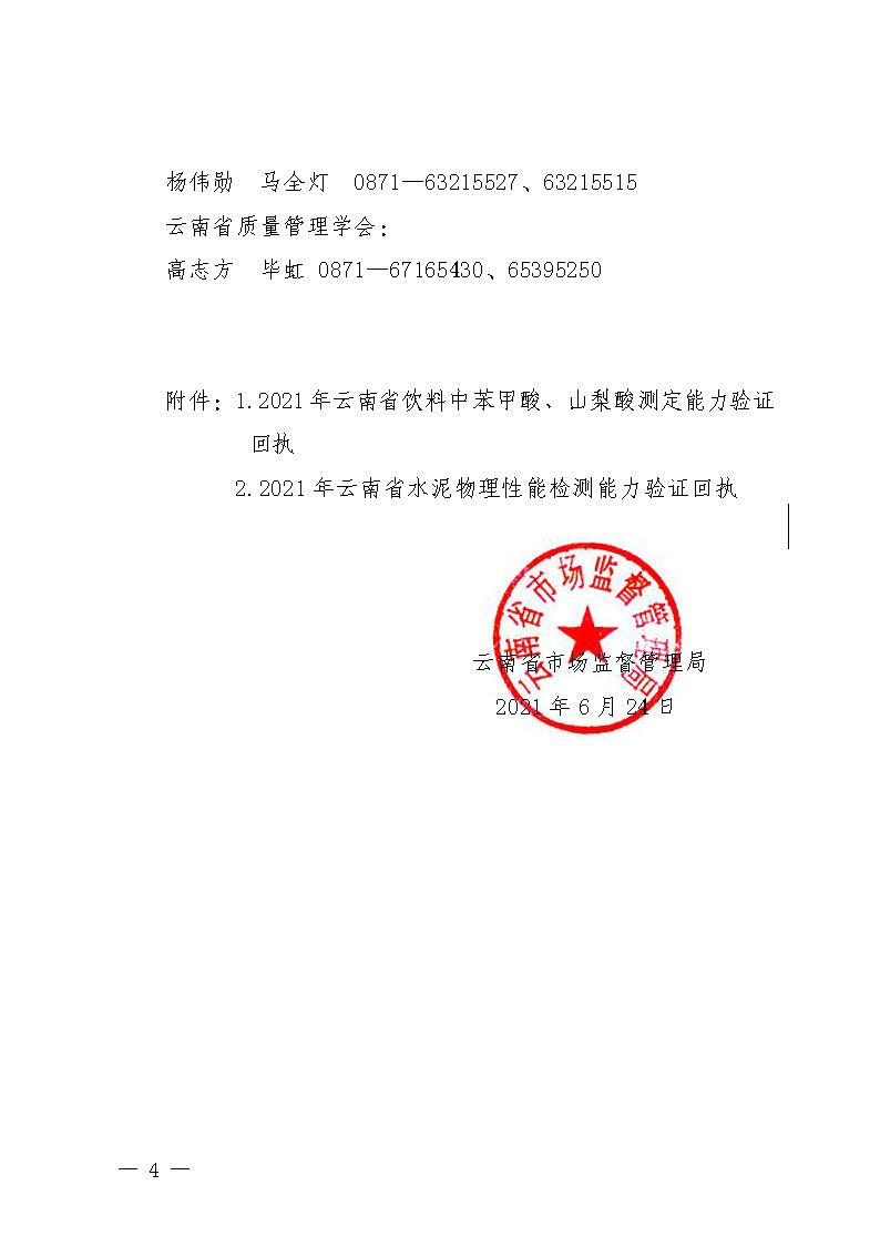 云南_页面_4