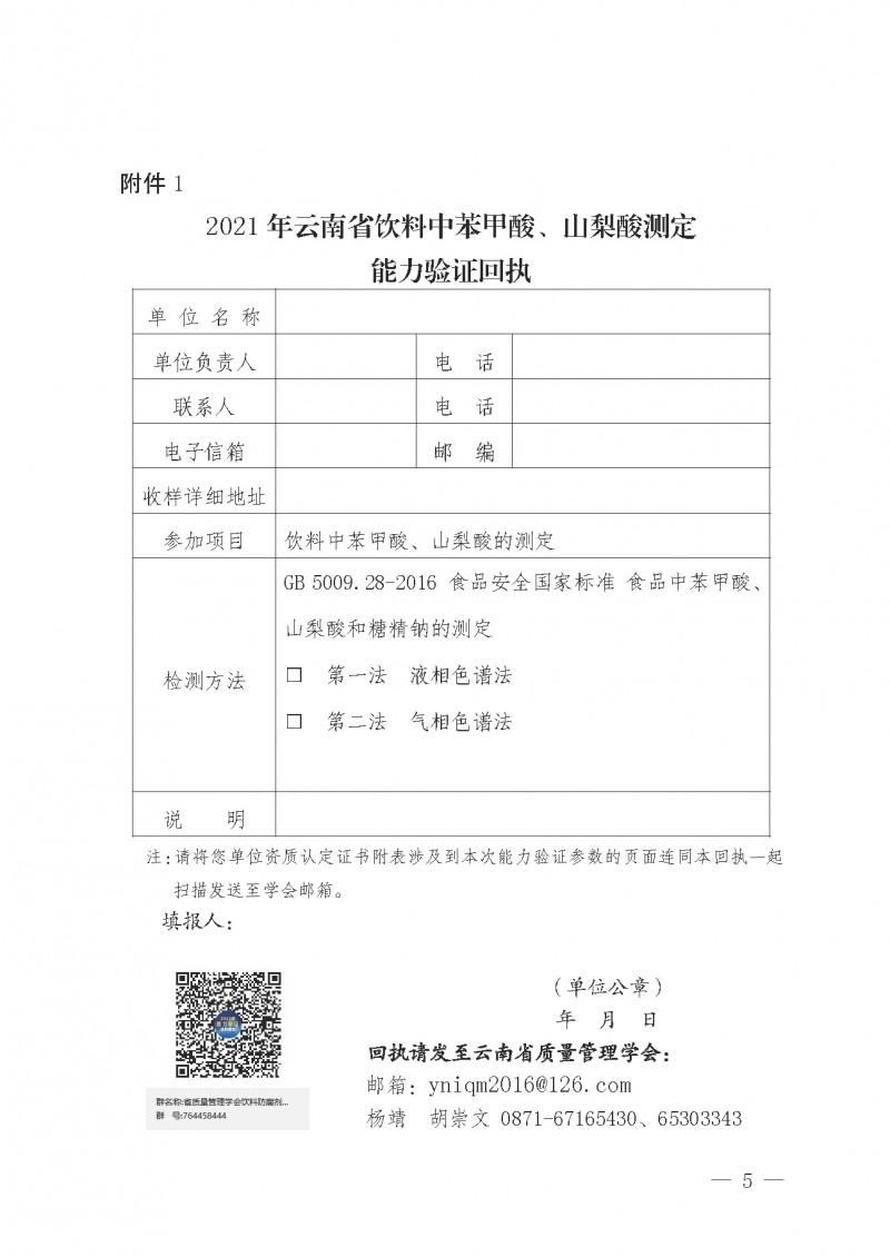 云南_页面_5