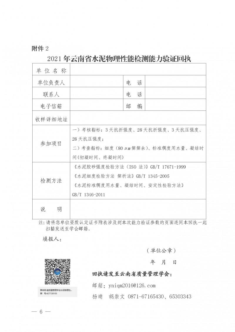 云南_页面_6
