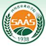 四川省农业科学院农业质量标准与检测技术研究所